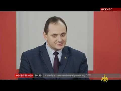 Про головне в деталях. Руслан Марцінків. Коли буде створено Івано-Франківську ОТГ?