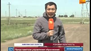 В Акмолинской области ищут виновных в гибели четверых студентов
