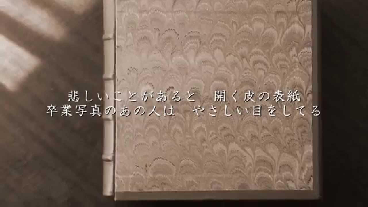 卒業写真 - 荒井由実(松任谷由実)(フル)