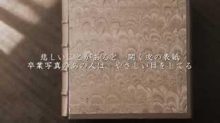 松任谷由実 - 卒業写真