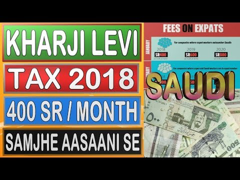 Expatriate Levy Tax 2018 From January, Understand Easily || Hindi/Urdu || Saudi Arabia || Gulf Life