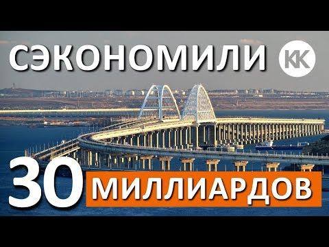 Крымский мост ЭКОНОМИТ