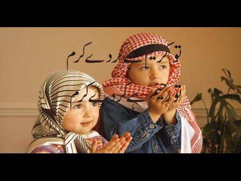 Beautiful Heart Touching Urdu Naat Sharif (Must Listen)