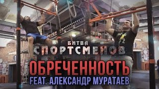 Обреченность feat.Александр Муратаев/Битва спортсменов S03E09