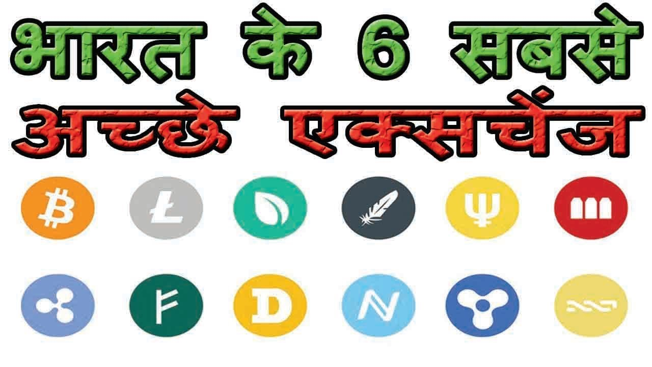 Top 6 crypto currency exchanges in India. भारत के 6 सबसे अच्छे एक्सचेंज | buy & sell directly IN