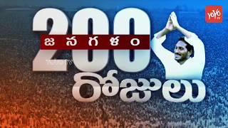 YS Jagan Padayatra 200 Days Highlights | Glimpses Of Praja Sankalpa Yatra | YOYO TV Channel