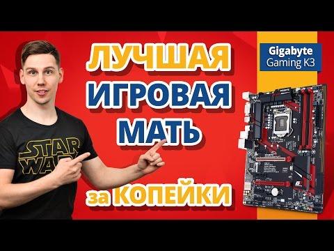 Игровая Мать за КОПЕЙКИ! ✔ Обзор Материнской Платы Gigabyte Z170 Gaming K3