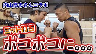 【内山高志コラボ】国民的筋肉のおじさんですが、世界チャンピオンに激しいスパーリング挑戦しましたが、とんでもない結果になりました。