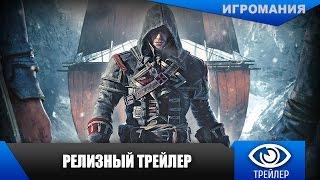 Assassin's Creed: Rogue - Релизный трейлер