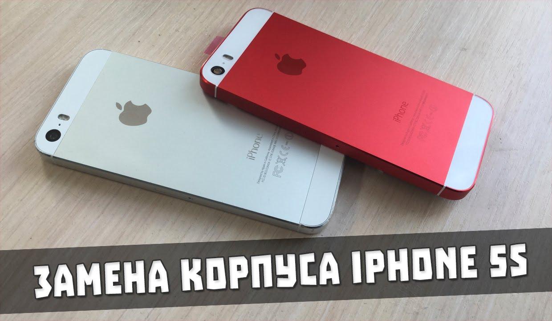 Меняю корпус на iPhone 5S своими руками - YouTube