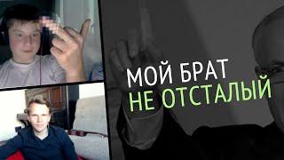 МОЙ БРАТ НЕ ОТСТАЛЫЙ (видеочат)