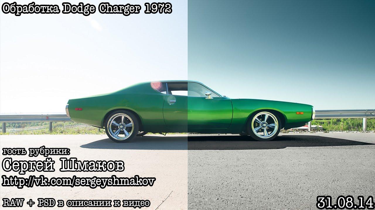 Обработка автомобиля Dodge Charger 1972 (by. Сергей Шмаков)