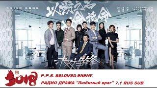Любимый враг. Radio Drama Ep7 part 1  RUS SUB