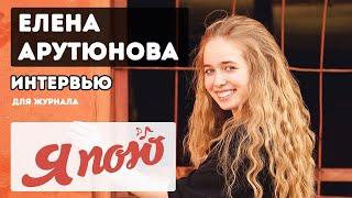 Елена Арутюнова, Сергей Лазарев, евровидение