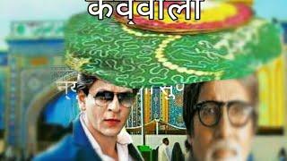 Download ispesal video qawwali main hoon tere  dar ka bhikari Sharafat sabri 9719117173 Mp3