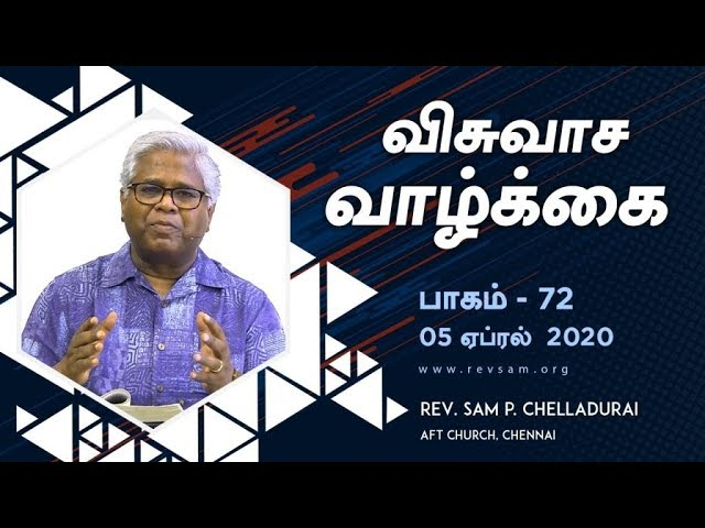 AFT Church I விசுவாசத்தின் சிகரம் #8 : இக்காலத்து பாடுகளும் இனி...! I Rev. Sam P. Chelladurai