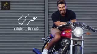 بالفيديو .. عمر كرم يطرح كليبه الجديد 'فى بالى عايش'