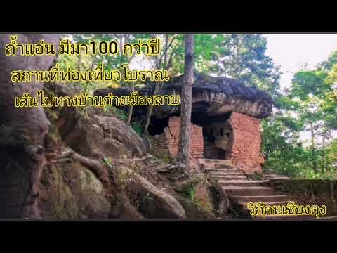 ถ้ำแอ่น เชียงตุง สถานที่ท่องเที่ยวโบราณ มีมา100 กว่าปี