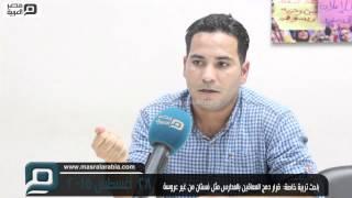 بالفيديو  دمج ذوي الإعاقة..أسعار خرافية للمدارس الخاصة والحكومية في علم الغيب