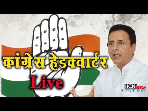 HCN News Live From Congress Headquarter Delhi