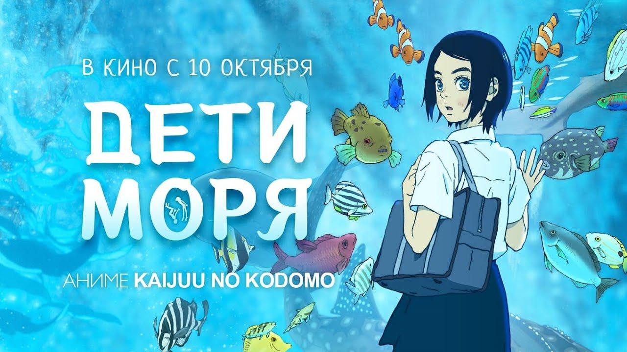 Дети моря /Kaijuu no Kodomo/ Официальный трейлер 6+