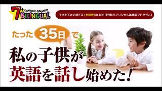世界の七田式~子供向け英語教材 35日完結バイリンガル英語脳プログラム...