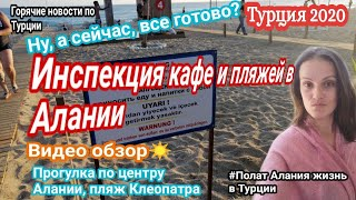 Турция 2020. Пляж Клеопатры в Алании. Кафе и рестораны в Турции. Polat Alanya жизнь в Турции.