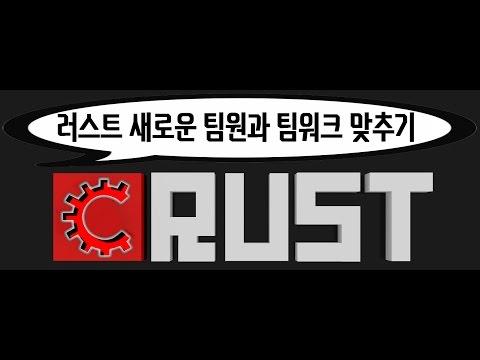 러스트 새로운 팀원과 팀워크 맞추기 (Rust Team Work Up)