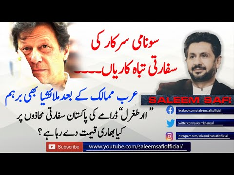 Blunders of IK on Foreign Relations front. After SA, Malaysia also angry. ٖErtugrul's Effect !