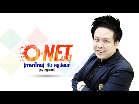 O-NET ม.3 (ภาษาไทย) กับ ครูปอนด์ (By คุณครูสมศรี)