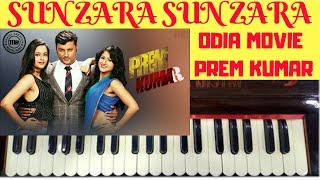 SUNJARA SUNJARA || PREM KUMAR ODIA MOVIE || Piano Tutorial || Harmonium Tutorial || Notes