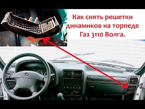Как снять решетки передних динамиков на торпеде панеле ГАЗ 3110 Волга.