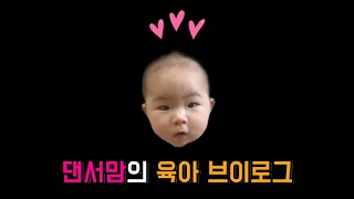 [VLOG #01] 육아브이로그/ 5개월아기/ 댄서엄마…