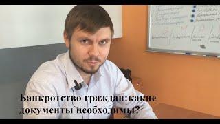 видео Банкротство физических лиц – выход или ловушка. 06/02/2015