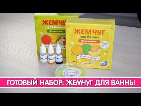 Жемчуг для ванны - набор для детского творчества | Выдумщики.ру