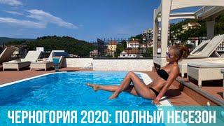 Уперлись в закрытую дверь Полный несезон Черногория 2020 Херцег Нови agiletravel2020