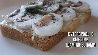 Бутерброды с Сырыми Шампиньонами   Очень Просто и Очень ВКУСНО  