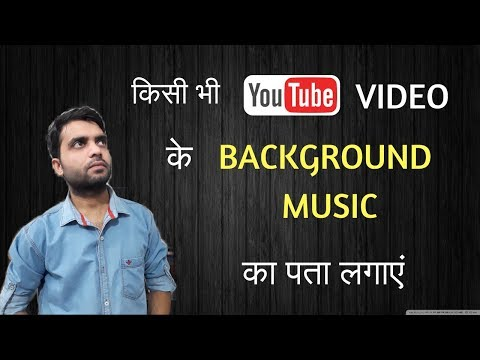 How To Find The Background Music Of Any YOUTUBE Video🔥