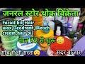 Wholesale Market Of General Store Hair Wax,Perfume,Facial Kit At Cheap Price In Sadar Bazar
