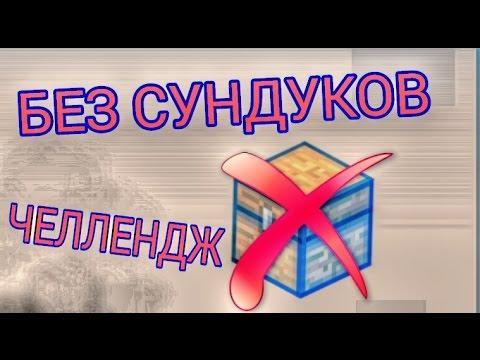 КРИЧУ В ВИДЕО! ГОЛОДНЫЕ ИГРЫ/БЕЗ СУНДУКОВ ЧЕЛЛЕНДЖ! MINECRAFT PE 0.16.0/0.16.1