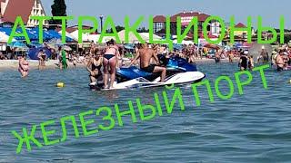 Железный порт 2020. Аттракционы и развлечения. Вода чистая и тёплая