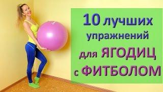 10 лучших упражнений для ягодиц с фитболом