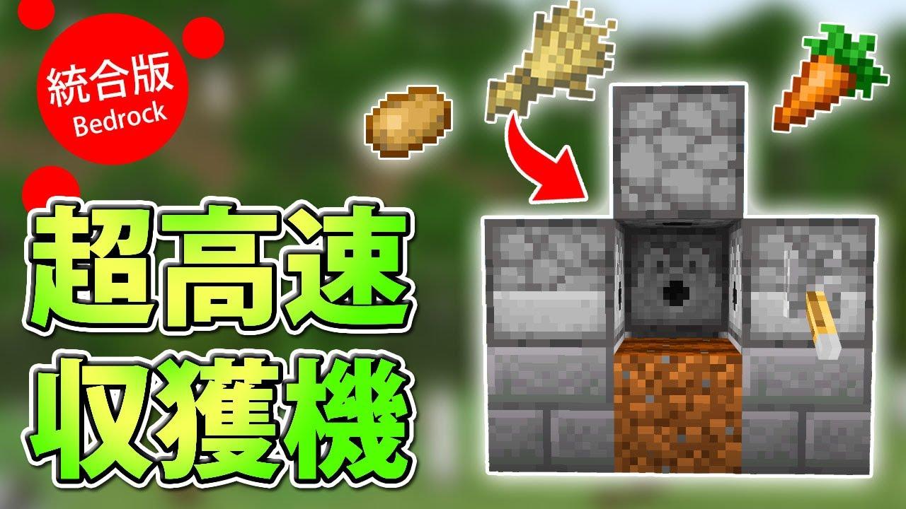 【マイクラ統合版】小麦・ニンジン・ジャガイモ対応!高速収獲機の作り方