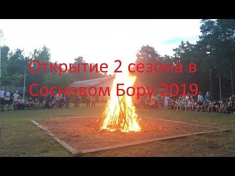 Открытие 2 сезона в Сосновом Бору 2019