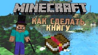 Как сделать книгу в minecraft(В данном видео я расскажу вам как скрафтить книгу, что для этого понадобится, и для чего может понадобиться..., 2014-09-06T10:33:04.000Z)