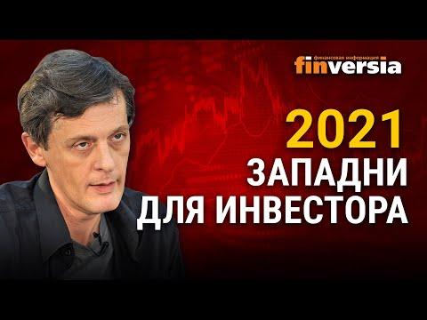 2021. Западни для инвестора