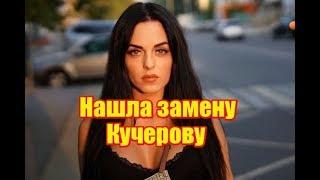 Ефременкова нашла замену Кучерову. Дом2 новости и слухи