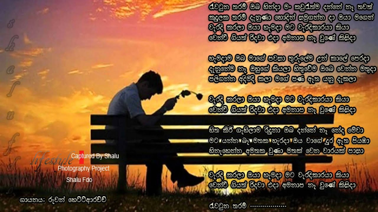 Rawatuna Tharam - Ruwan Hettiarachchi lyrics - YouTube