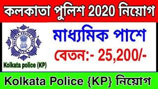 kolkata police recruitment 2020🔥KOLKATA POLICE CONSTABLE 2020 wb pol #SpeakUpForSSCRailwayStudents,