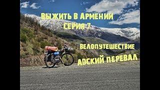 Велопутешествие по Армении. сер.7 (Адский перевал)